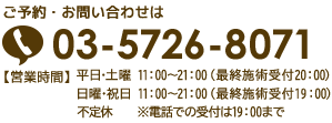 03-5726-8071